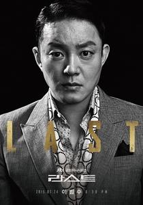 Last - Poster / Capa / Cartaz - Oficial 5