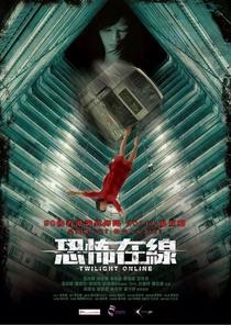 Twilight Online - Poster / Capa / Cartaz - Oficial 1
