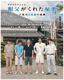 Oyaji ga Kureta Himitsu - Poster / Capa / Cartaz - Oficial 1