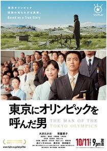 Tokyo ni Olympics o Yonda Otoko - Poster / Capa / Cartaz - Oficial 2