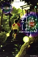 Nijiiro Hotaru: Eien no Natsuyasumi (虹色ほたる~永遠の夏休み~)