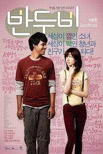 Bandhobi - Poster / Capa / Cartaz - Oficial 2