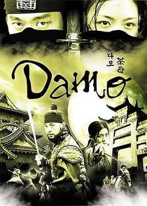 Damo - Poster / Capa / Cartaz - Oficial 4