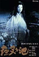 O Mistério do Lago (Yasha-ga-ike)