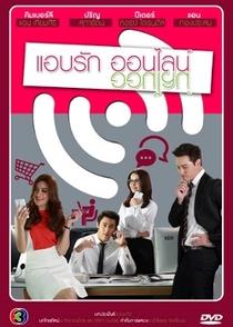 Secret Love Online  - Poster / Capa / Cartaz - Oficial 1