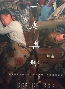 Mad World - Poster / Capa / Cartaz - Oficial 3