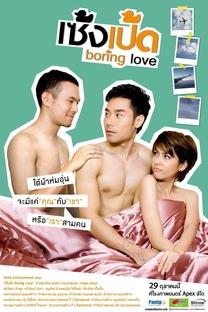 Boring Love - Poster / Capa / Cartaz - Oficial 1