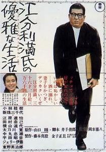 A Vida Elegante Do Sr. Comum - Poster / Capa / Cartaz - Oficial 1