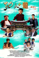 The Chinese Guy (功夫小龙 / 中华小子 / Kungfu Kids / The Chinese G)