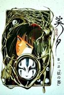 Vampire Princess Miyu: OVA 1 - Terror em Kyoto (吸血姫美夕 1 妖の都)