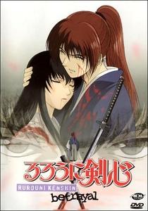 Rurouni Kenshin: Tsuiokuhen - Poster / Capa / Cartaz - Oficial 1