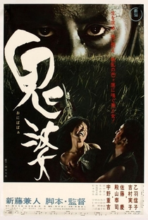 Onibaba - A Mulher Demônio - Poster / Capa / Cartaz - Oficial 7