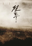 Battle (Jeontoo)