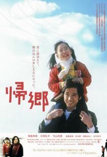 Kikyo - Poster / Capa / Cartaz - Oficial 1