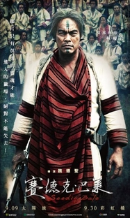 Warriors of the Rainbow: Seediq Bale - Poster / Capa / Cartaz - Oficial 1