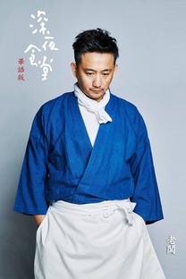Midnight Food Store - Poster / Capa / Cartaz - Oficial 3