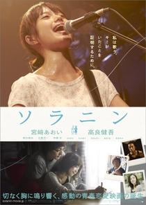 Solanin - Poster / Capa / Cartaz - Oficial 1