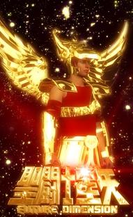 Saint Seiya Future Dimension - Poster / Capa / Cartaz - Oficial 1