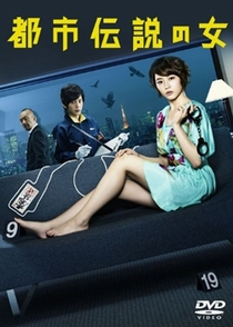 I Love Tokyo Legend - Kawaii Detective - Poster / Capa / Cartaz - Oficial 1
