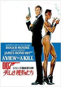 007 - Na Mira dos Assassinos - Poster / Capa / Cartaz - Oficial 6
