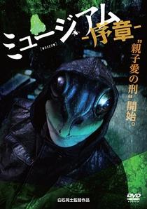 O Serial Killer Mascarado - Poster / Capa / Cartaz - Oficial 8