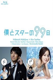 Boku to Star no 99 Nichi - Poster / Capa / Cartaz - Oficial 9