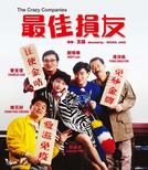 The Crazy Companies (Zui jia sun you)