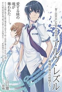 Arve Rezzle: Kikaijikake no Yoseitachi - Poster / Capa / Cartaz - Oficial 1
