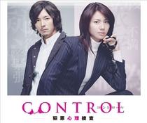 Control ~ Hanzai Shinri Sousa  - Poster / Capa / Cartaz - Oficial 1