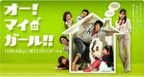 Oh! My Girl!! - Poster / Capa / Cartaz - Oficial 1
