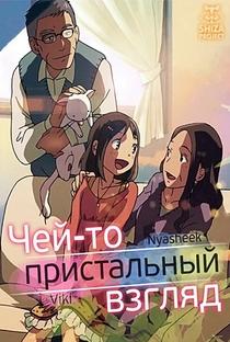 Dareka no Manazashi - Poster / Capa / Cartaz - Oficial 4