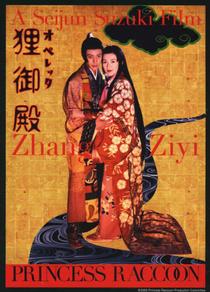 Princesa Guaxinim - Poster / Capa / Cartaz - Oficial 2