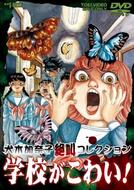 Inuki Kanako Zekkyou Collection: Gakkou ga Kowai! (犬木加奈子絶叫コレクション 学校がこわい!)