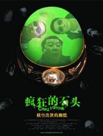 Crazy Stone - Poster / Capa / Cartaz - Oficial 1
