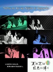 Natsu no Koi wa Nijiiro ni Kagayaku - Poster / Capa / Cartaz - Oficial 2