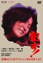 Okasu! - Poster / Capa / Cartaz - Oficial 1