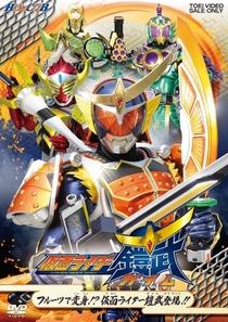 Kamen Rider Gaim - Poster / Capa / Cartaz - Oficial 1