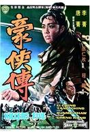 Killers Five (Hao xia zhuan)