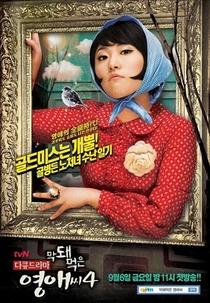 Ugly Young-A (4ª Temporada) - Poster / Capa / Cartaz - Oficial 1