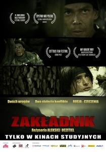 Captive        (Plennyy) - Poster / Capa / Cartaz - Oficial 4