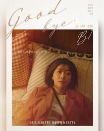 Goodbye B1 - Poster / Capa / Cartaz - Oficial 1