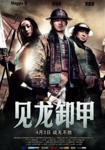 Três Guerreiros - A Ressurreição Do Dragão - Poster / Capa / Cartaz - Oficial 7