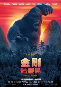 Kong: A Ilha da Caveira - Poster / Capa / Cartaz - Oficial 18