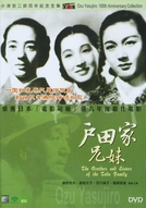 Os Irmãos da Família Toda (Todake no kyodai)
