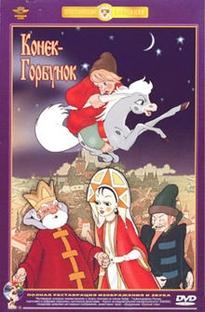 O Cavalinho Corcunda - Poster / Capa / Cartaz - Oficial 2