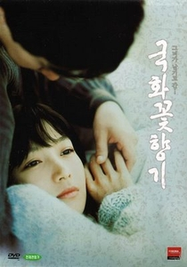 Scent of Love - Poster / Capa / Cartaz - Oficial 1