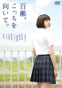 Momose, Kotchi wo Muite - Poster / Capa / Cartaz - Oficial 1