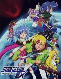 Star Ocean EX - Poster / Capa / Cartaz - Oficial 1