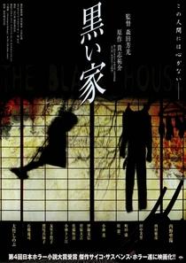 A Casa Negra - Poster / Capa / Cartaz - Oficial 1
