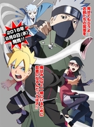 Boruto - Naruto Next Generations (2ª Temporada) (「BORUTO-ボルト- -NARUTO NEXT GENERATIONS-」)